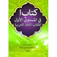 KITAB 1: FIL MUSTAWA AL-AWWAL LITULLABI AL-LUGHATUL AL-ARABIAH